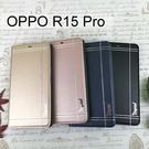 【Dapad】典雅銀邊皮套 OPPO R15 Pro (6.28吋)
