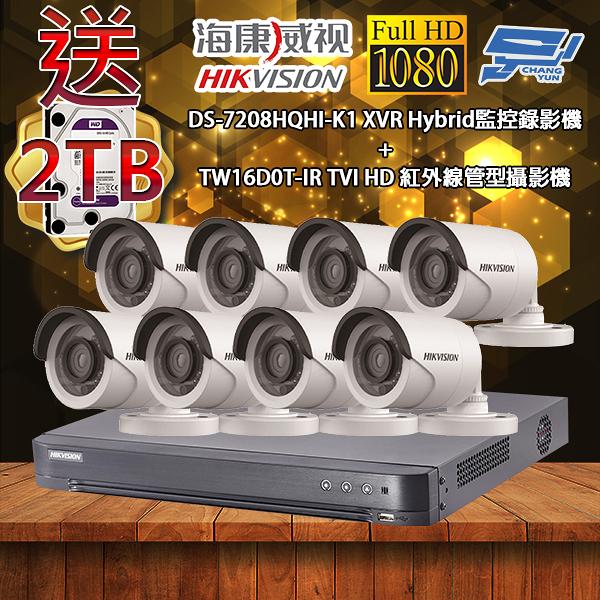 海康威視 優惠套餐DS-7208HQHI-K1 500萬畫素 監視主機 +TW16D0T-IR 管型攝影機*8 不含安裝