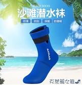潛水襪 AOLAIS浮潛沙灘襪3mm防寒溯溪潛水長襪防刺游泳裝備加厚沖浪襪 快速出貨