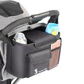 媽媽包 立體推車掛袋 嬰兒推車置物袋 多功能收納袋 JY6501 好娃娃