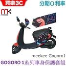 meekee Gogoro1 系列專用 車身防刮保護車套/車罩
