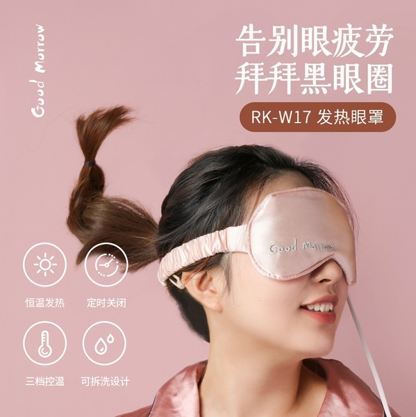 Good Morrow發熱眼罩移動電源款 新款發熱眼罩創意禮品 發熱眼罩