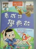 【書寶二手書T3/少年童書_YBV】【看成語學典故:彩圖注音版】_王陽光