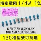 精密電阻 1/4W 1% 6.8K7.5K8.2K9.1K10K12K15K18K20K [1000電世界]