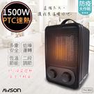 【AWSON】恆溫雙模式PTC陶瓷電暖器...