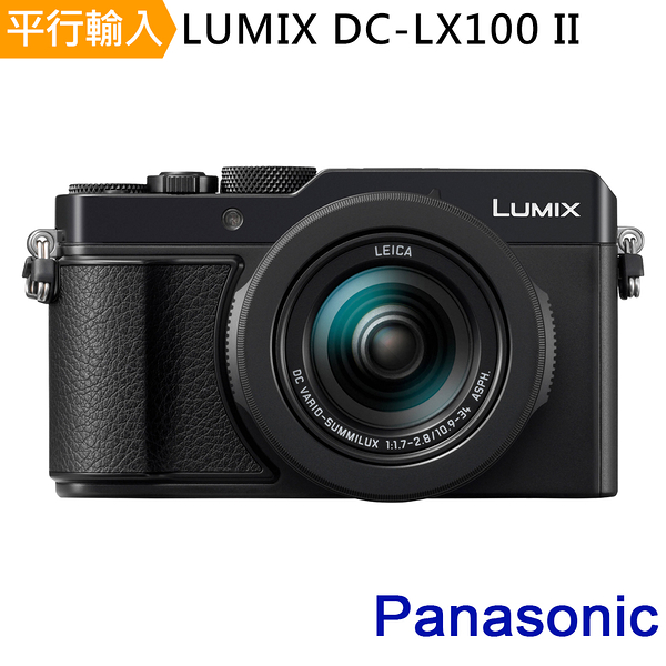Panasonic LUMIX DC-LX100 II LEICA鏡頭4K全方位隨身相機*(中文平輸)-送單眼相機包