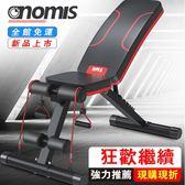 啞鈴凳仰臥起坐健身器材家用多功能輔助器仰臥板健身椅飛鳥臥推凳