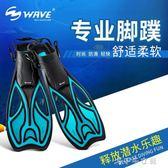專業浮潛裝備游泳蛙鞋成人可調節長腳蹼潛水大鴨蹼浮淺消費滿一千現折一百
