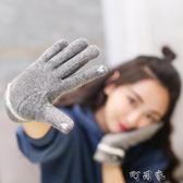 羊毛手套女冬韓版學生保暖可愛手套加厚加絨觸摸屏手套百搭 町目家