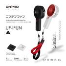 【小樺資訊】開發票 ONPRO UF-iFUN 電競風潮流手風扇 USB扇