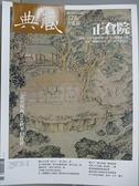 【書寶二手書T2/雜誌期刊_E91】典藏古美術_326期_正倉院