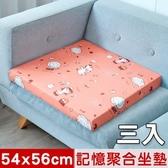 【奶油獅】森林野餐記憶聚合坐墊/沙發墊/實木椅墊54x56cm橘紅三入