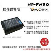 御彩數位@樂華 FOR Sony NP-FW50 相機電池 鋰電池 防爆 原廠充電器可充 保固一年