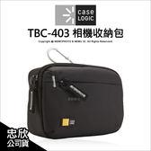 Case Logic 美國凱思 TBC-403 TBC403 數位相機收納包 相機包 數位相機 類單眼★可刷卡★薪創數位