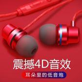 手機入耳式耳機蘋果6安卓通用男女生重低音炮oppo小米vivo華為金屬音樂耳塞線控K歌有線    電購3C