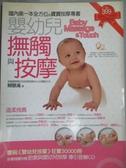 【書寶二手書T8/保健_XDE】嬰幼兒撫觸與按摩_賴慧滿