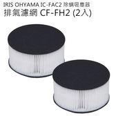【2入】日本原廠 IRIS OHYAMA IC-FAC2 塵蟎吸塵器 排氣濾網 濾芯 CF-FH2◎花町愛漂亮◎DL
