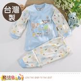嬰幼兒居家套裝 台灣製純棉秋冬中厚長袖套裝 魔法Baby