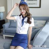 情趣內衣女空姐制服騷角色扮演激情套裝小胸性感衣服夜火成人用品 QQ27046『MG大尺碼』