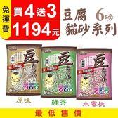 *King Wang*【買四送三】台灣《豆腐貓砂-原味   綠茶   水蜜桃》6磅/包 貓砂用