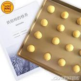 三能烤盤 烘焙模具蛋糕月餅餅乾金色不粘方形烤盤烤箱工具   潮流前線