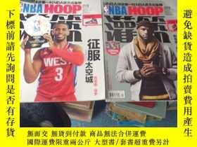二手書博民逛書店罕見NBA灌籃(2013年1 5期)Y219192