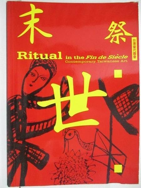 【書寶二手書T5/藝術_APY】末世祭:台灣當代圖像Ritual in the Fin de Siecle