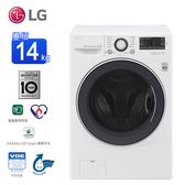 LG樂金14公斤洗脫烘變頻滾筒洗衣機 F2514DTGW~含拆箱定位