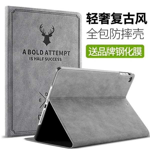2018新款iPad保護套Air3/2殼9.7英寸2019蘋果10.2寸7代a2197平板電腦 浪漫西街
