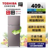 基本安裝/舊機回收【TOSHIBA東芝】409公升雙門變頻冰箱 GR-A461TBZ(N)典雅金