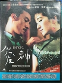 挖寶二手片-F04-003-正版DVD-華語【愛神】鞏俐 張震 王家衛導演(直購價)