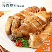 【東雞農園】牧草養殖甘蔗雞(熟)/牧草雞 5隻(1600g±5%/隻)-免運價