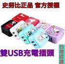 【AB171】 【台灣認證 正版授權史努比】方形造型 USB2.1A USB轉接頭/電源充電器 雙孔 豆腐頭 插頭
