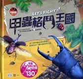 (二手書)甲蟲格鬥王國
