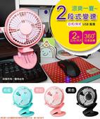 【369元】立式/夾式 兩用 2段式變速USB風扇(FAN-32) 輕巧好攜 超低價 造型可愛 洋宏資訊