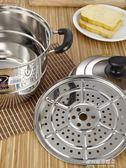 加厚不銹鋼蒸鍋家用電磁爐煤氣灶用鍋具26CM   多莉絲旗艦店