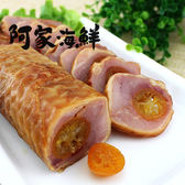 金棗蜜雞卷400g±10%/包#雞腿肉結合金桔#解凍即食#冷盤#小菜#便利#料理
