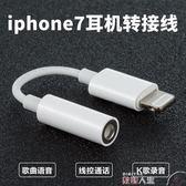 音頻器iphone7蘋果8 Plus音頻Lighting接口轉換器3.5mm耳機轉接線轉接頭 數碼人生