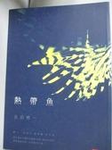 【書寶二手書T8/翻譯小說_IFA】熱帶魚_吉田修一