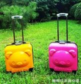 小型行李箱-20寸登機箱迷你小拉桿箱萬向輪行李箱小熊卡通旅行箱女密碼箱兒童 YYP 糖糖日繫