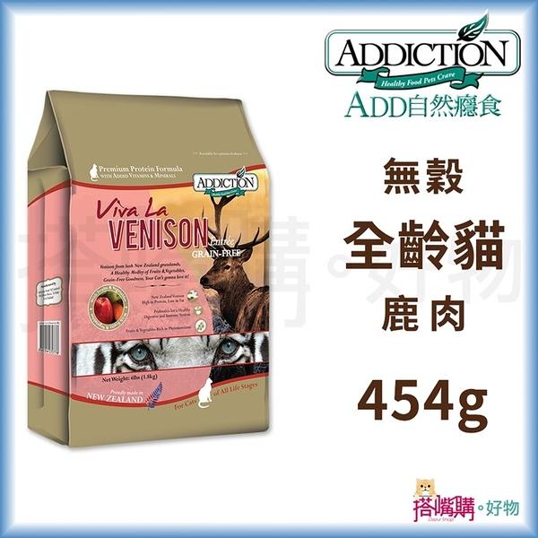 ADD自然癮食『無穀鹿肉貓寵食』454g【搭嘴購】