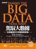 (二手書)駕馭大數據:從海量資料中挖掘無限商機