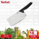Tefal法國特福 巧變精靈系列中式片刀18CM