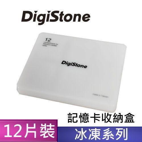◆免運費◆DigiStone 記憶卡多功能收納盒(12片裝)/靚白色 X1(含Micro SD裸卡盤X4)