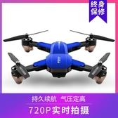 遙控玩具 高清專業航拍迷你小型飛行器兒童直升機小學生玩具遙控飛機 莎拉嘿呦