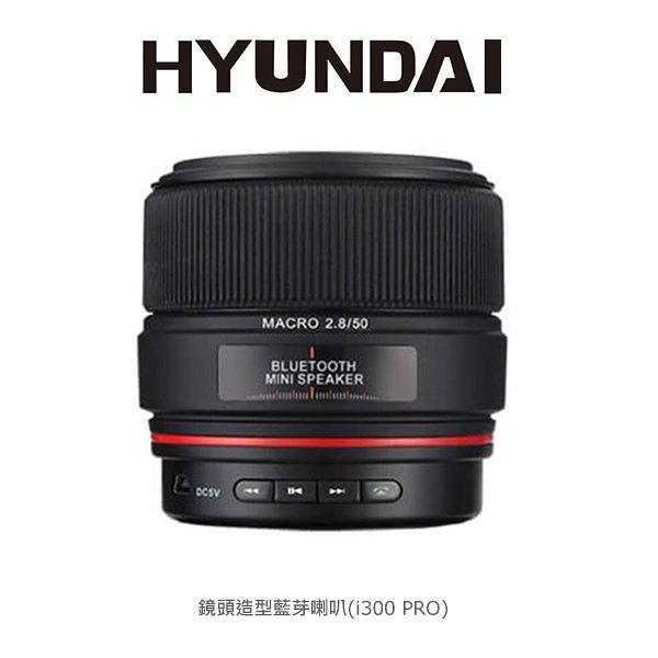HYUNDAI 鏡頭造型藍芽喇叭(i300 PRO) 內建鋰電 超重低音 手機通話