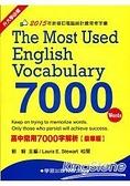 高中常用7000字解析【豪華版】