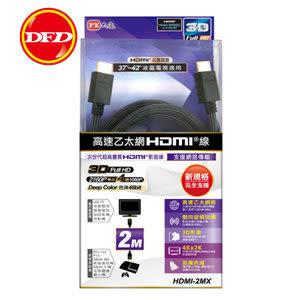 PX大通 HDMI-1.4版 高速乙太網HDMI線2米 HDMI-2MX (刷卡/含稅) HDMI2MX