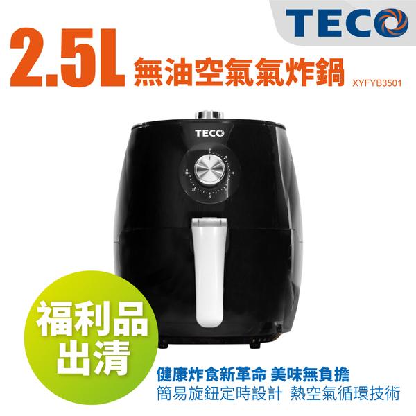 福利品 東元 XYFYB3501 2.5L 氣炸鍋