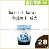 寵物家族-Natural Balance特級低卡-成犬28lb